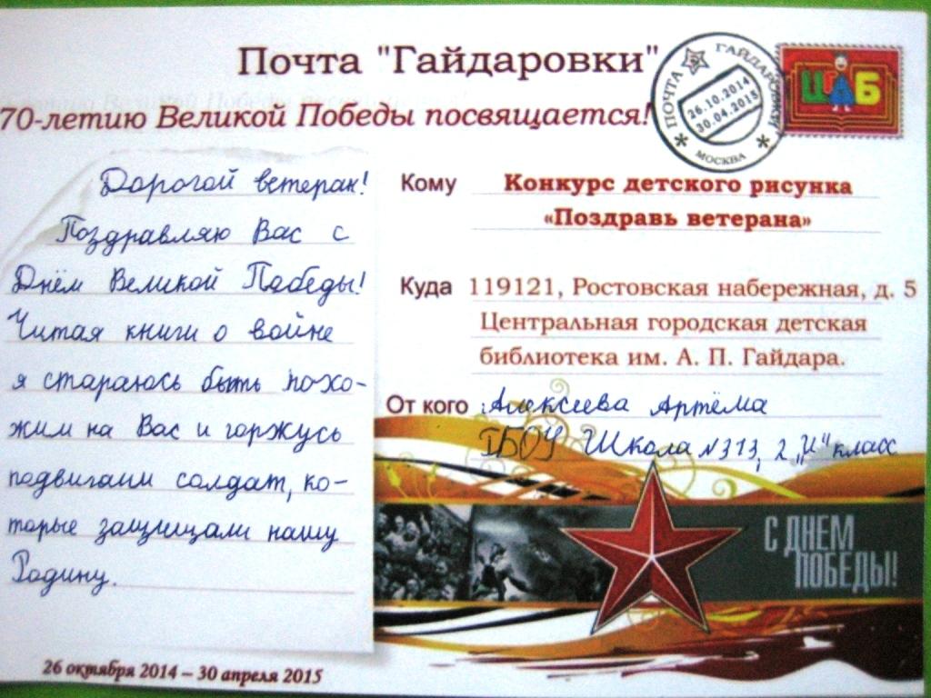Детские конкурсы к 70 летию победы